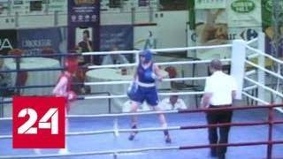 Юные боксеры из России стали победителями европейского турнира - Россия 24
