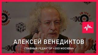 Алексей Венедиктов (26.11.2016): Решение о возможном допуске Навального к президентским выборам...