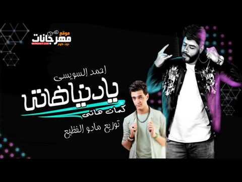يا دنيا هاتى كمان هاتى احمد السويسي 2019 اجمد اغنية فى الموسم