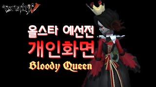 [제5인격] 올스타전 예선 개인화면 Bloody Que…