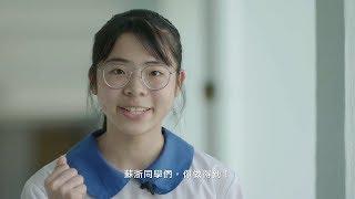 Publication Date: 2018-11-14 | Video Title: 葵涌蘇浙公學-第35屆畢業典禮,學生、畢業生及家長分享