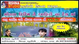 BABU AHIR   NIPALpart 3