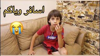 قررنا نسافر بدون مروان اخوي شنو رد فعلة ؟ | كرار الساعدي