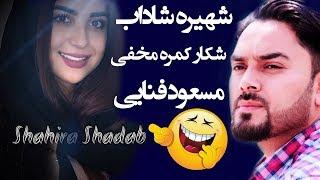 شهیره شاداب شکار کمرۀ مخفی مسعود فنایی شد / Masuod Fanayee Hidden Camera on Shaira Shadab