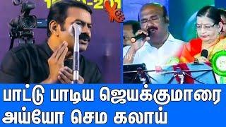 Seeman Best Funny Speech Ever | Naam Tamilar Katchi | Minister Jayakumar