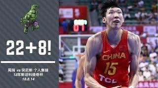 Zhou qi(周琦) - China vs Tunisia Highlight - 22pts,8rebs!| 周琦国家队回归首秀! | 斯坦科维奇杯| 18.8.14