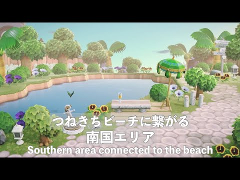 【あつ森】つねきちビーチに繋がる南国エリア【島クリエイト】