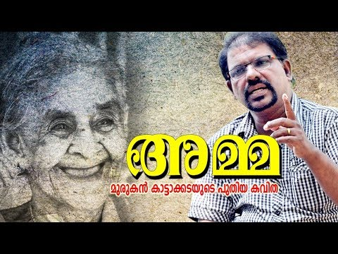 malayalam new poem amma murukan kattakada latest kavitha malayalam kavithakal kerala poet poems songs music lyrics writers old new super hit best top   malayalam kavithakal kerala poet poems songs music lyrics writers old new super hit best top