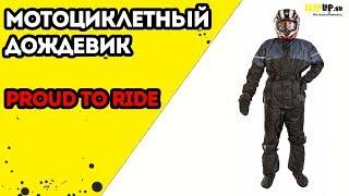 Обзор дождевика PROUD TO RIDE от центра мотоэкипировки FLIPUP.ru