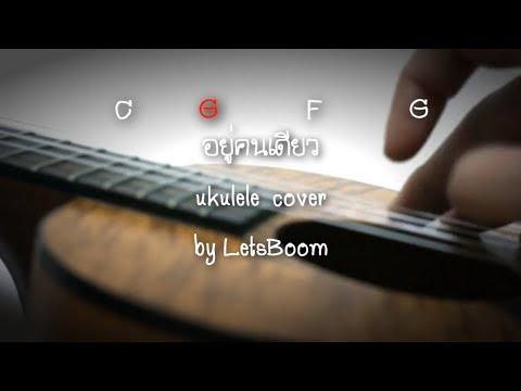 อยู่คนเดียว ukulele cover +เนื้อร้อง คอร์ด