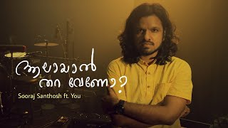 Sooraj Santhosh Ft You | Aalayal Thara Veno? | ആലായാൽ തറ വേണോ ? ( Official Music Video)