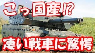 【海外の反応】自衛隊の日本製10式戦車、実は世界一!外国人が唸る!