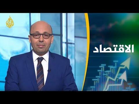 النشرة الاقتصادية الأولى 2019/7/16  - 12:55-2019 / 7 / 16