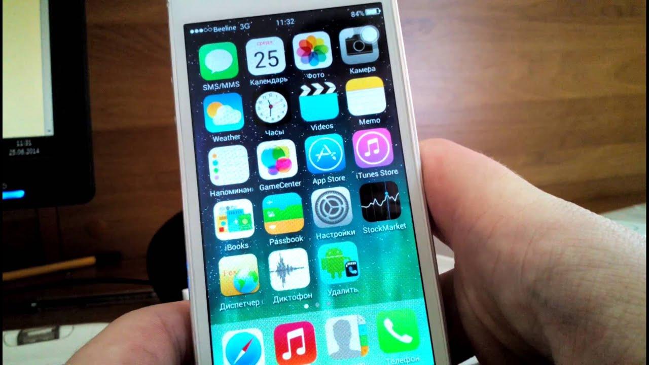 Как скачать приложения на айфон 5s китайский