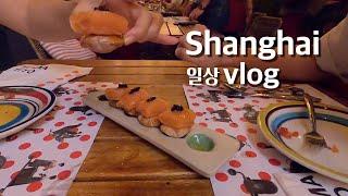 VLOG#3 ㅣ 중국 상해 일상 신혼 브이로그 (SHA…