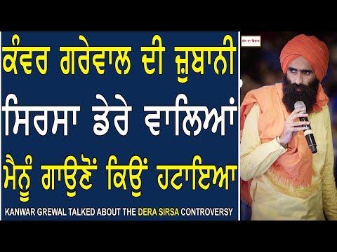 Chajj Da Vichar#575_Kanwar Grewal Talked about the Dera Sirsa Controversy