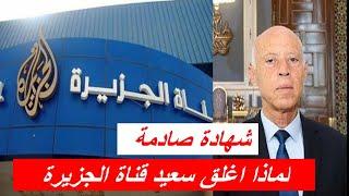 صحافي سابق بقناة الجزيرة ; الجزيرة كانت ستبث خطاب للمشيشي يدعو فيه لتمرد..و قرار سعيد انقذ البلاد
