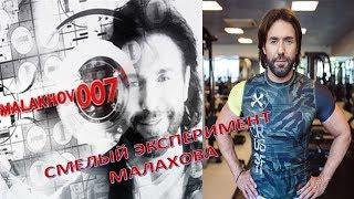 Андрей Малахов решился на смелый эксперимент  (10.06.2017)