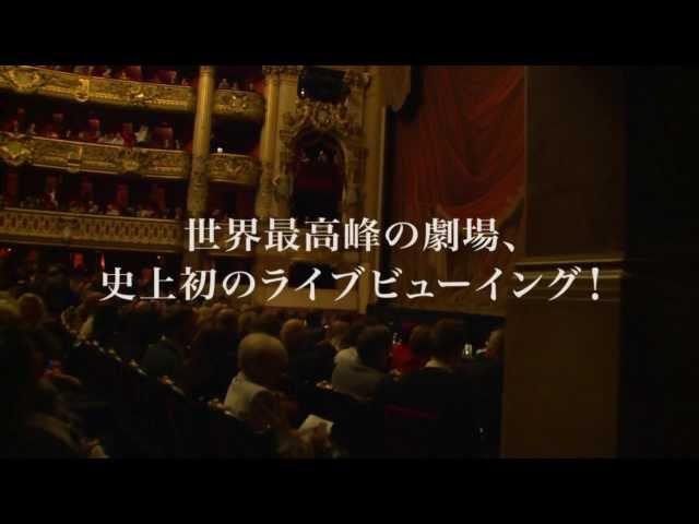 映画『パリ・オペラ座へようこそ ライブビューイング2012~2013』予告編