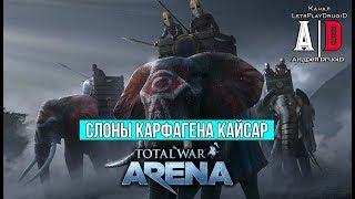 Total War: Arena 🔔 Тотал Вар Арена 🔔 Карфагенские слоны КАЙСАР 8лвл и Ганнибал. ОБЗОР. Эпик Бой