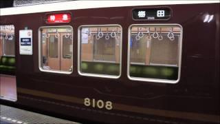 阪急8000系8008F走行音 特急梅田行き 新開地⇒阪急梅田