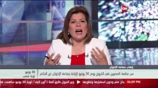 بين السطور: سر عظمة المصريين في الخروج يوم 30 يونيو لإزاحة جماعة الإخوان عن الحكم