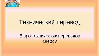 Технический перевод(, 2016-01-10T16:52:38.000Z)