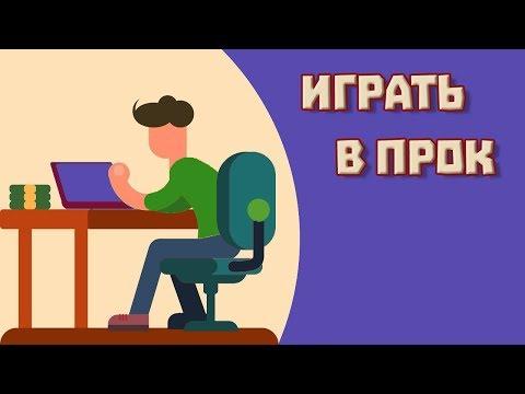 Видео Заработки без вложений в интернете