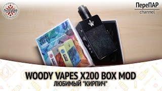 "Woody Vapes X200 Box Mod. Любимый ""кирпич"""