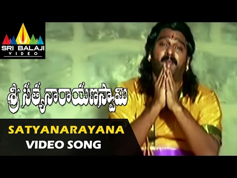 Sri Satyanarayana Swamy Songs | Satyanarayana Vratamu Rama Video Song | Sri Balaji Video