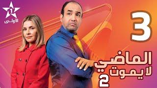 Al Madi La Yamoute S2 - Ep 3 الماضي لا يموت 2 - الحلقة