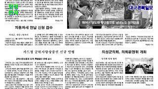 의성군 자동차세 연납 신청 접수 대구경북일보 의성만사