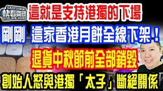 Publication Date: 2019-09-06 | Video Title: 這就是支持港獨的下場!剛剛,這家香港月餅全線下架!退貨中秋節