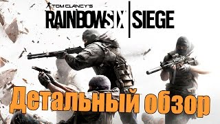 Rainbow Six Siege - Детальный обзор за минуту