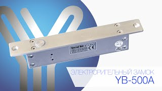 Электроригельный замок YB-500A для систем контроля доступа | YLI Electronics (www.yli.su)