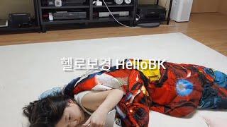 [Hello보경] VLOG 49 인간극장ㅣ초딩 브이로그ㅣ일상 브이로그ㅣ주말 브이로그 l 보경ㅣBKㅣ韓國