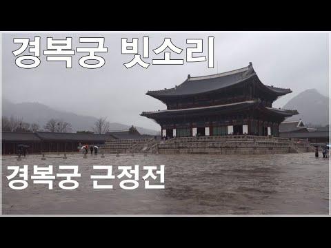 비오는소리 빗소리 -3시간 연속 -rainsounds 3hours 경복궁 근정전  Gyeongbokgung Geunjeongjeon,