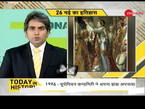 DNA: Today in History, May 26, 2018