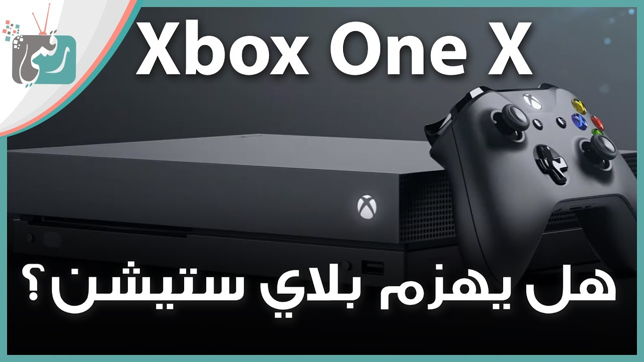 اكس بوكس ون اكس Xbox One X مواصفات خارقة Youtube
