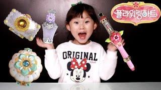 라임이의 플라워링 하트 장난감 개봉기 놀이 LimeTube & Toy 라임튜브