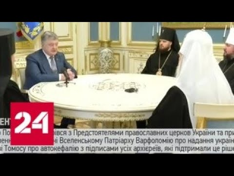 Москву основали опрометчиво: Порошенко позвонит Вселенскому патриарху - Россия 24