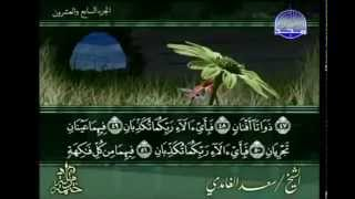 complete quran arabic juz 27 shaikh saad al ghamdi