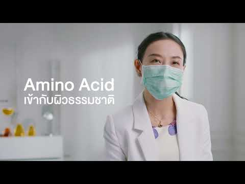 Amino Acid ส่วนสำคัญของปราการผิว