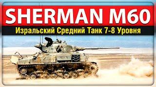 Новый Танк - Sherman M60 - Израильский СТ