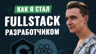 Как я стал FULL STACK разработчиком Стариченко Никита
