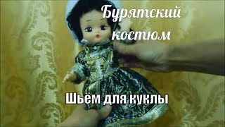 Бурятский костюм для куклы