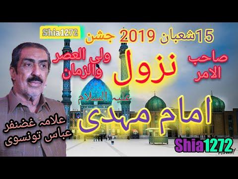 Allama Ghazanfar Abbas Tonsvi 2019 Jashan 15 Shaban Nazool Imam Mahdi A.s