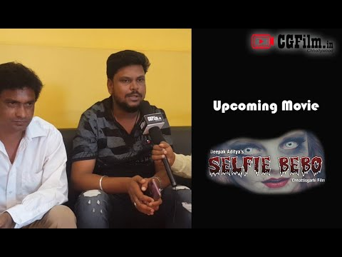 "Chhattisgarhi Film ""Selfie Bebo"" (सेल्फी बेबो) Interview Director Deepak Aaditya And Team"