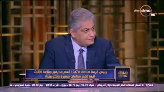 مساء dmc- رئيس غرفة صناعة الآثاث : كل الإعمار الجديد في مصر يحتاج لصناعة الأثاث بكثافة