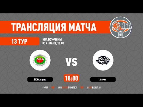 НБА 05.01.2021  БК КОЛЬЦОВО - АТОМИК